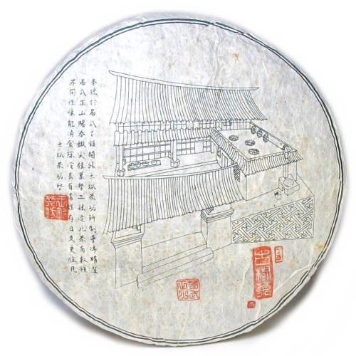 Yiwu thé de forêt