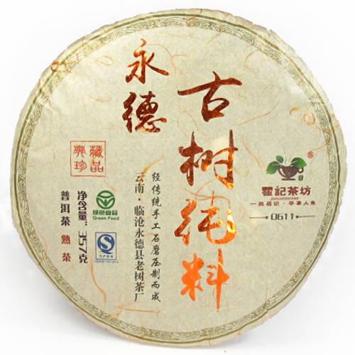 Yunnan tea cake puerh fermenté