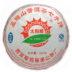 Thé puerh brut Xishuangbanna