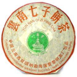 thé pu er brut liming 2005 galette