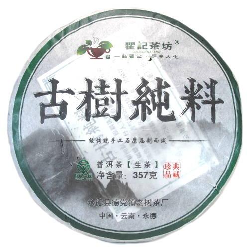 puerh vert zhaijichafang 2014